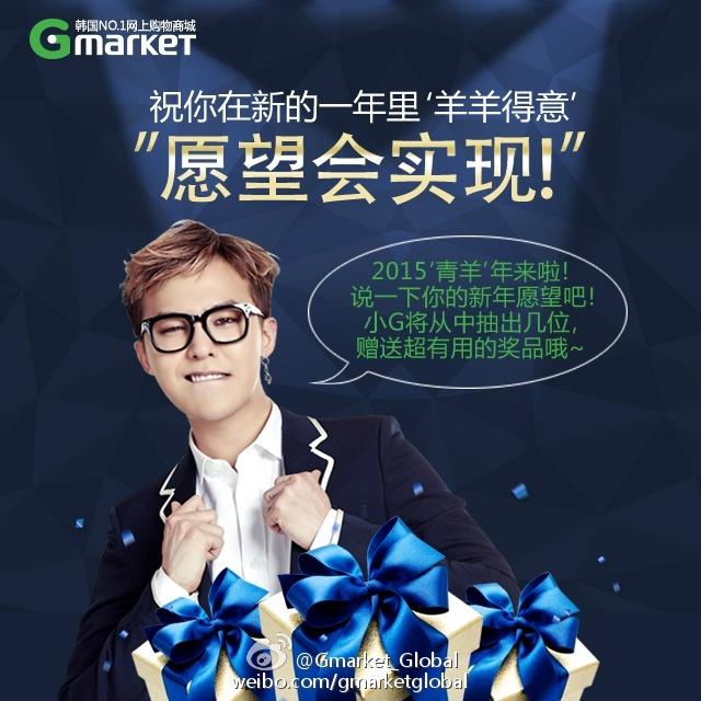 G-Dragon - Gmarket - 2015 - 01.jpg