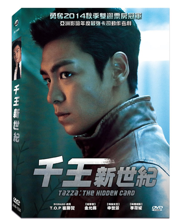 TOP - Tazza 2 DVD (Taiwan Ver.) - 2015 - 01.jpg