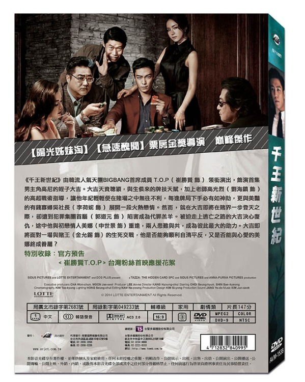 TOP - Tazza 2 DVD (Taiwan Ver.) - 2015 - 02.jpg
