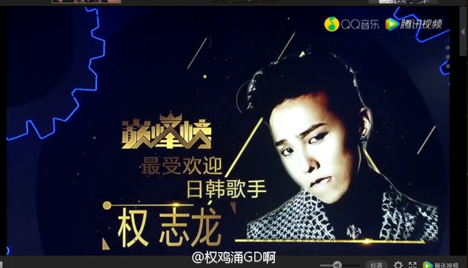 GD - QQ Awards message 02.jpg