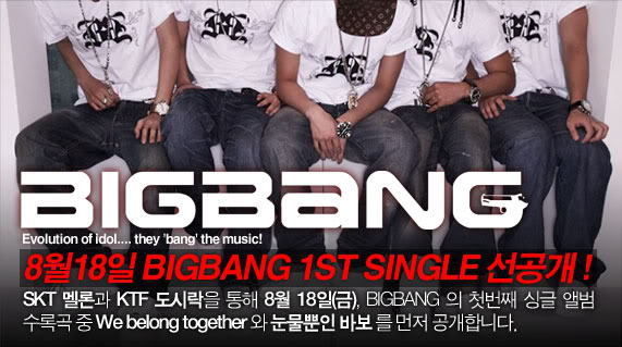 bigbang2006-advert2.jpg