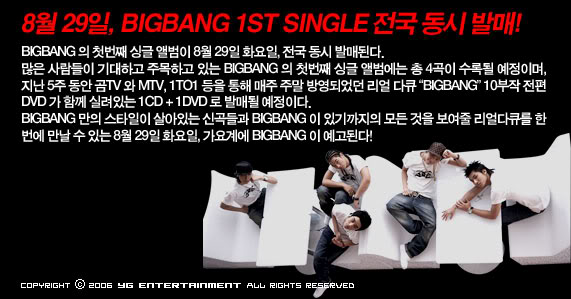 bigbang2006-advert3.jpg
