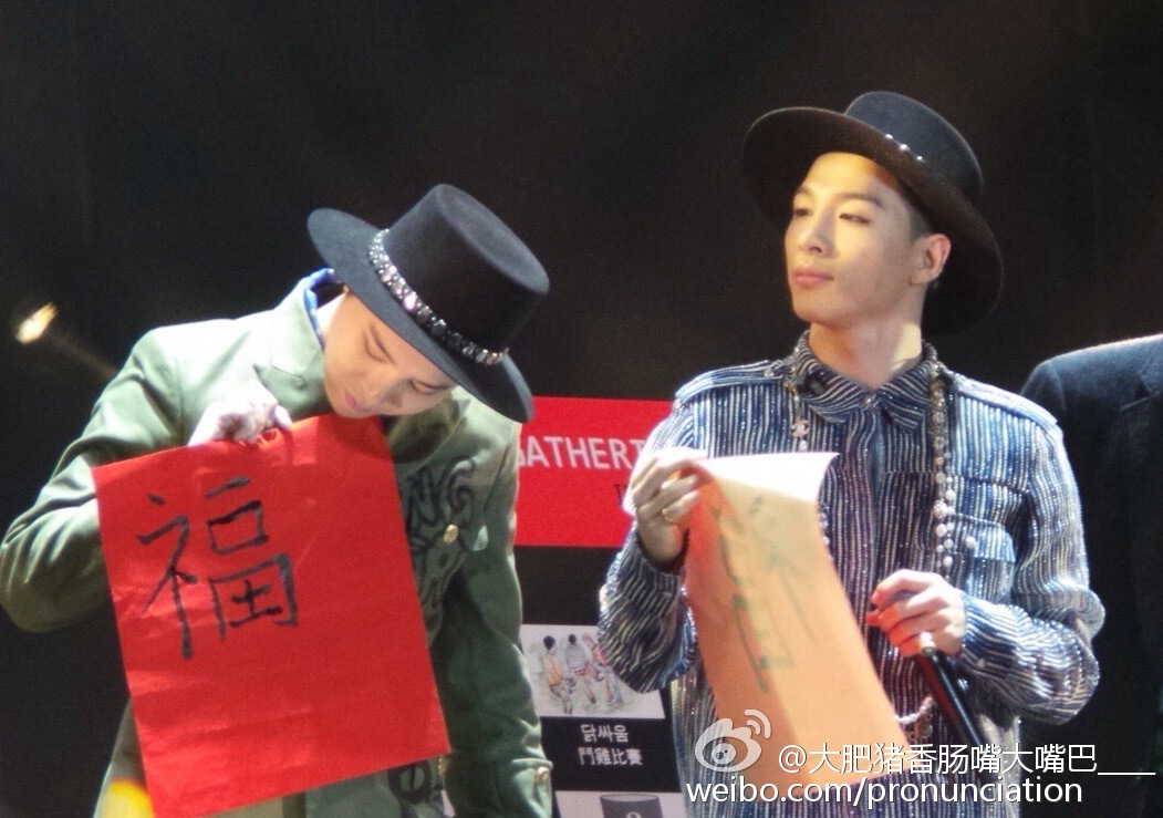 G-Dragon, Seung Ri & Tae Yang - V.I.P GATHERING in Fuzhou - 28mar2015 - pronunciation - 03.jpg