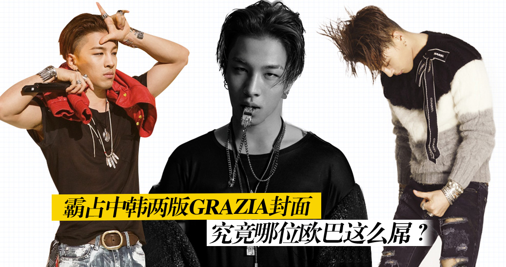 Tae Yang - Grazia China - May2015 - Grazia - 01.jpg