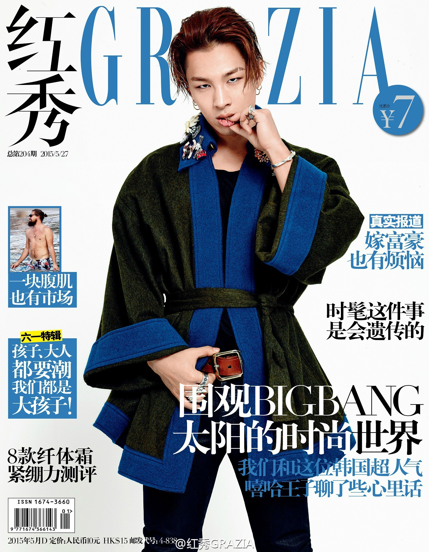 Tae Yang - Grazia China - May2015 - graziachina - 02.jpg