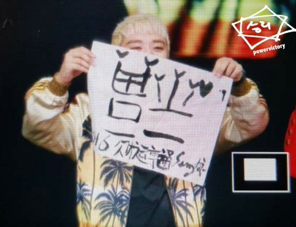 BIGBANG VIP Event Beijing 2016-01-01 PowerVictory (10)