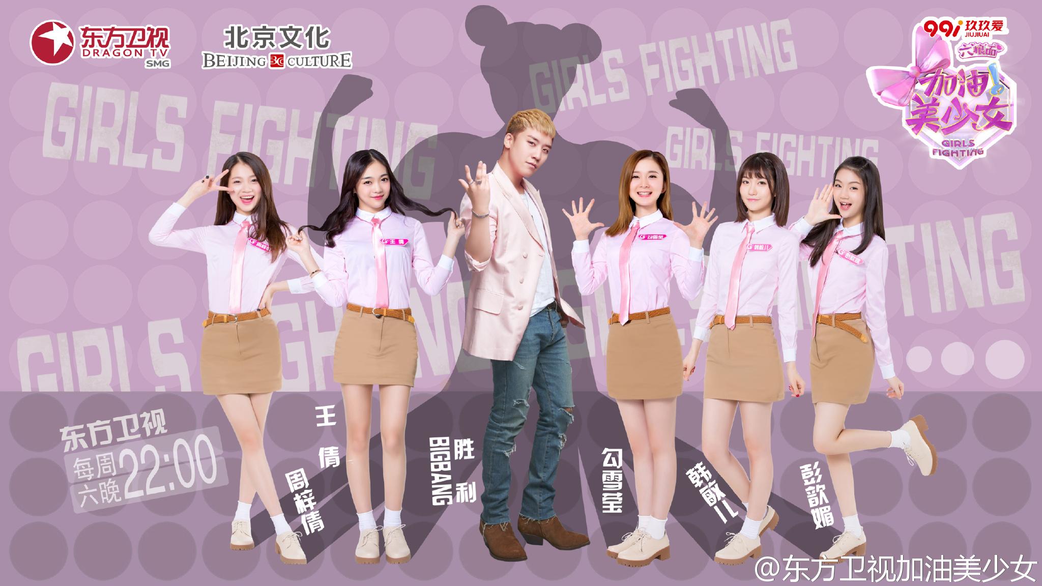 Seung Ri - Girls Fighting - 30jul2016 - 东方卫视加油美少女 - 03