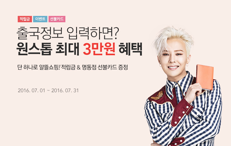 G-Dragon - Shinsegae - 2016 - BOBOG-Dragon - 03