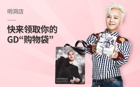 G-Dragon - Shinsegae - 2016 - BOBOG-Dragon - 04