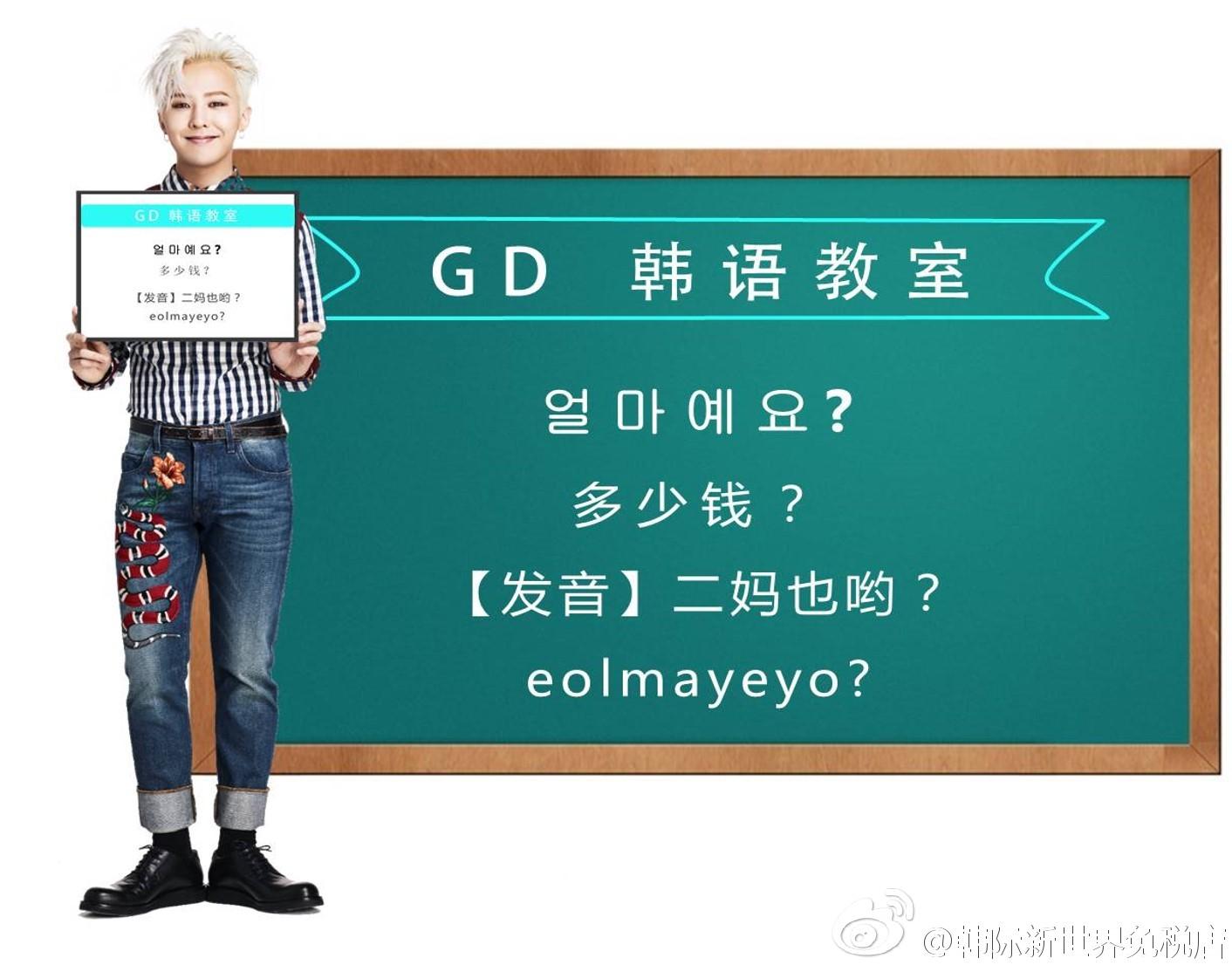 G-Dragon - Shinsegae - 2016 - ssgdfs Weibo - 01