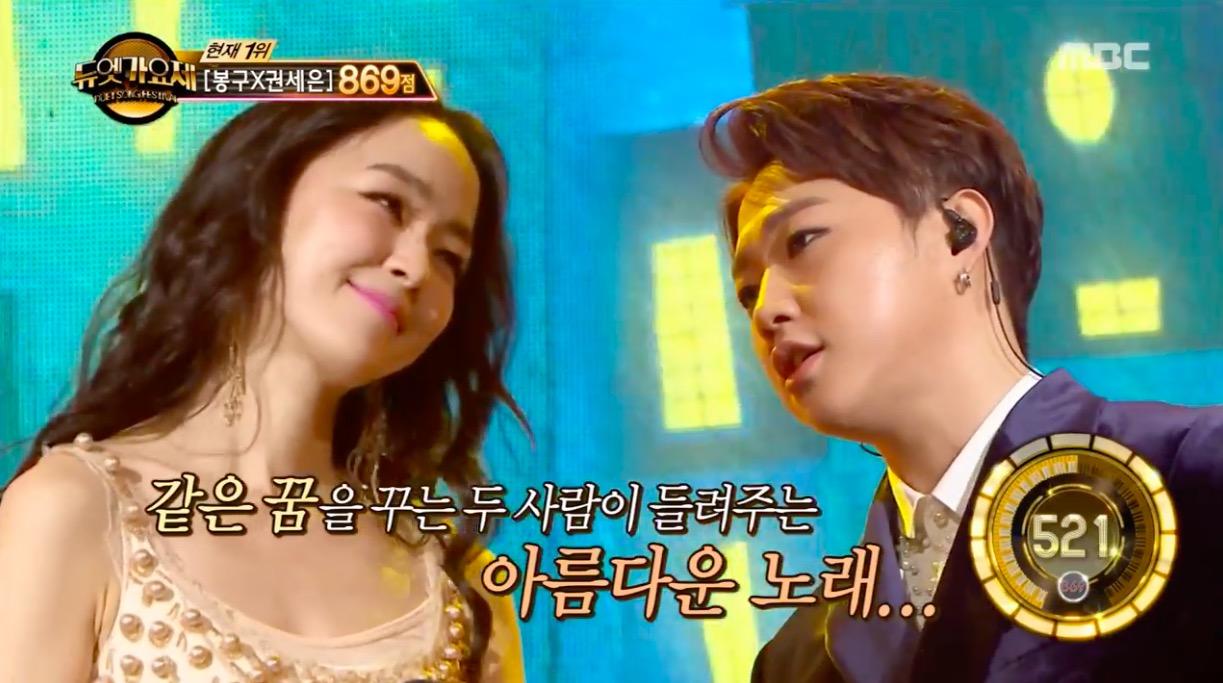 kim yoon ah duet song festival