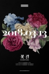 BIGBANG 'FLOWER ROAD' Dominates All Korean Music Charts·No. 1 on iTunes in 28 Countries
