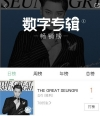 SEUNGRI, No. 1 on China QQ Music's Paid Album Sales… Proves Popularity in China